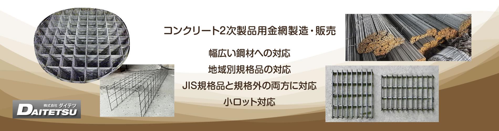 コンクリート2次製品用の金網 JIS規格品と規格外の両方に対応